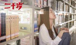 """《二十岁》曝""""白日绮梦""""片段 于文文饰惊艳女神学姐"""