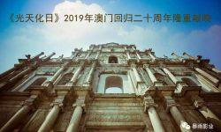 张雨绮主演《光天化日》将作为澳门回归20周年献映礼