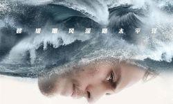 灾难大片《惊涛飓浪》定档12月7日
