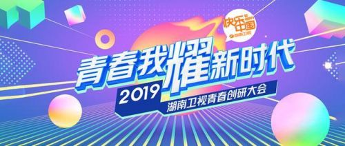 """以""""青春我耀""""的态度锚定""""新时代""""丨湖南卫视2019青春创研大会"""