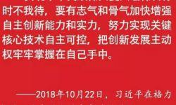 习近平谈自主创新:中华民族奋斗基点是自力更生
