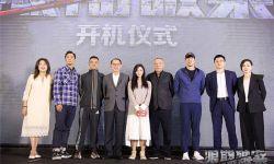 电影《限期破案》正式开机 王千源吴彦祖携手金牌班底