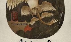 《神奇动物在哪里2》登陆内地,中国风海报出自他之手