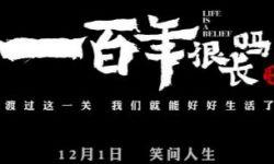 萧寒第三部纪录电影 《一百年很长吗》发台词海报
