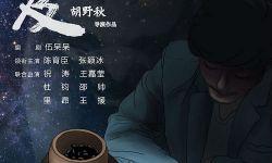 """电影《爱不可及》发布""""是非对错""""版海报"""