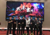 大电影《燕赤霞传》今日(11月16日)举行开机仪式!