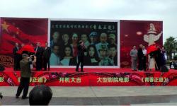 电影《青春正道》在广西防城港市隆重开机