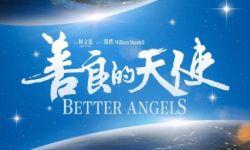 奥斯卡导演大型纪录电影《善良的天使》定档12月1日