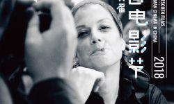 第六届德国电影节彰显当代电影交流的重要意义