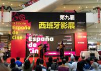 第九届西班牙影展广州开幕!广州站精彩回顾!