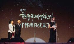 中韩电影节完美落幕 群星助力影视交流