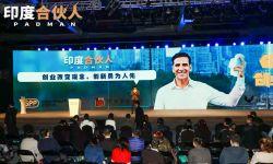 全球创业周中国站 《印度合伙人》创业分享大会获赞