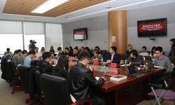 电视剧《延禧攻略》专家研讨会在京举行