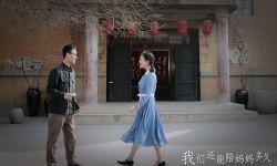 音乐剧《我们还能陪妈妈多久》徐海霞挑战巨大年龄差