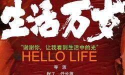 《生活万岁》主题曲发布 崔健演绎《阳光下的梦》