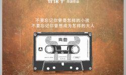 《狗十三》提档至12月7日上映,尘封5年终于亮相