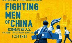 《中国合伙人2》定档12.18首曝海报