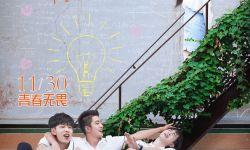 《二十岁》发布终极海报 三个男孩的青春好笑又好看