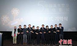 第五届中韩青年梦享微电影展在京开幕 展映多部优秀短片