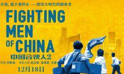 《中国合伙人2》定档12.18首曝海报 致敬改革开放40周年