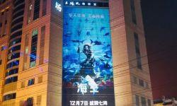 《海王》巨幅海报亮相上海 海王擎天驾海气势非凡