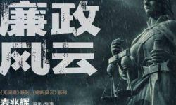 《廉政风云》定档大年初一 刘青云张家辉再飙演技