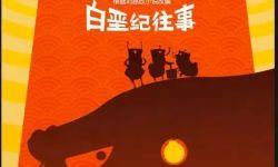 刘慈欣作品《白垩纪往事》改编动画电影立项