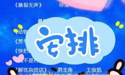 王俊凯入围电影节 少年演技在努力!