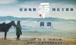 《一百年很长吗》同名主题曲来袭 黄渤温暖发声
