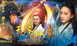 《天缘仙魔》11月28日上映  关晓彤表姐高清剧照曝光