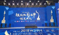 2018中国·武汉短视频影像节各大奖项揭晓