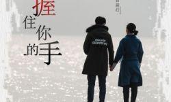 电影《轻轻握住你的手》定档 终极海报&剧照连发