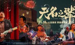 专访饶晓志:每部电影都是有命的 但《无名之辈》不信命