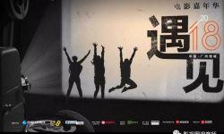 官宣!2018电影嘉年华第二批出席嘉宾名单,惊喜重重