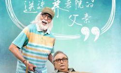 《老爸102岁》终极预告海报双发,点映引爆泪点零差评