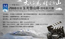 """中国·丽江2018首届""""玉龙雪山杯""""微电影大赛启动"""