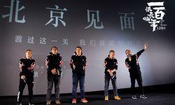 《一百年很长吗》首映 黄渤连录三天零酬劳献唱主题曲