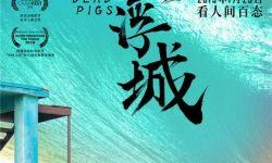 《海上浮城》定档1月25日 贾樟柯:创作角度独特