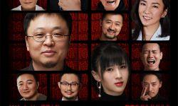 创业纪实电影《燃点》定档1.11 展当代创业图鉴