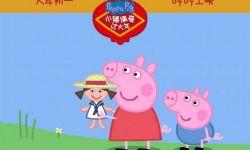 《小豬佩奇過大年》應景農歷豬年 大年初一上映