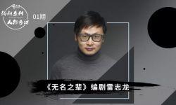"""《无名之辈》编剧雷志龙:我只是""""6分编剧"""""""