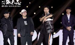 """《叶问外传:张天志》佛山路演 获赞""""2018最强功夫片"""""""