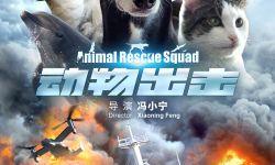 官宣!中国首部科学预言电影《动物出击》定档大年初一