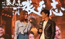 《叶问外传》苏州首映 被赞