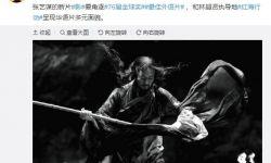 导演张艺谋《影》将角逐第76届金球奖最佳外语片