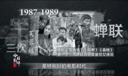 《今日影评》尹鸿刘晓庆谈改革开放初期电影创作