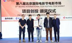文牧野、苏伦等集体发力的青年影人汇聚北京国际电影节