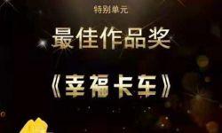 沈阳微电影《幸福卡车》荣获第三届美丽乡村最佳作品奖