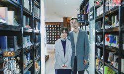 """一对80后的爱情成就了重庆文化""""心地标"""",本周《神奇图书馆在哪里》走进重庆南之山书店"""