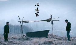 《心迷宫》续集导演曝光 剧组发布演员招募图